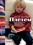 Да се научим да плетем (2011)