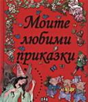 Моите любими приказки (2011)