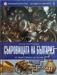 Съкровищата на България. 4 том. От праисторията до ХІV век (2009)