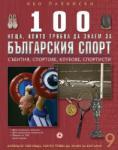 100 неща, които трябва да знаем за българския спорт (2008)