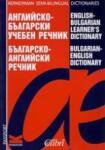 Английско-български учебен речник/ Българско-английски речник (2000)