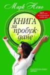 Книга за пробуждане (2011)