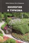 Екология в туризма (2011)