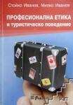 Професионална етика и туристическо поведение (2011)
