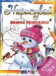 Нарисувай зимна приказка (2011)