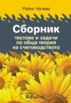 Сборник тестове и задачи по обща теория на счетоводството (2011)