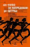 """От """"Ниво за напреднали"""" до """"Деград (2011)"""