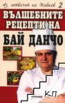 Аз, готвачът на Живков 2. Вълшебните рецепти на бай Данчо (2011)