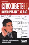 Слуховете, които работят за вас (2007)