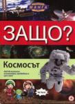 Защо? Космосът (2011)