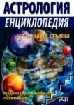Астрология. Енциклопедия стъпка по стъпка (2011)