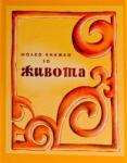 Малка книжка за живота (2011)