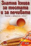 Златна книга за тестата и за печивата (2011)