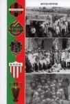 Футболът в Пловдив (2011)