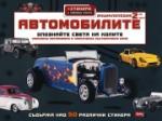 Автомобилите - 2 част (2011)