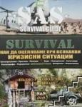 Survival. V част: Как да оцеляваме при всякакви кризисни ситуации (2011)