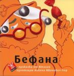 Бефана (ISBN: 9789544917548)