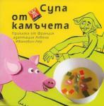 Супа от камъчета (ISBN: 9789544917524)