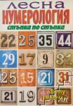 Лесна нумерология (2011)