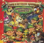 Топчо и неговите приятели: Пакостливите духчета (2010)