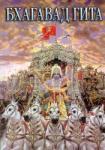 Бхагавад гита (ISBN: 9789549279023)