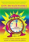 Курс по математика за предучилищна група: С всички видове основни задачи и задачи за приемни изпити (2010)