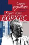 Седем разговора с Хорхе Луис Борхес (2011)