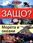 Защо? Морета и океани (2011)