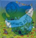 Синьото духче (ISBN: 9789545531347)
