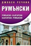 Румънски джобен речник (2011)