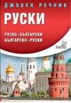 Джобен речник: руски (2011)