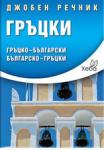 Гръцки джобен речник (2011)
