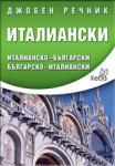 Италиански джобен речник (2011)