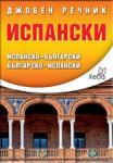 Испански джобен речник (2011)