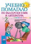 Учебно помагало по български език и литература за 2. клас за задължителноизбираема подготовка (2003)