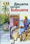 Децата четат Библията (2006)