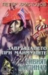 Сивият кардинал (2005)