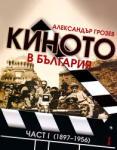 Киното в България, част 1 (2011)