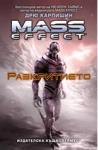 Mass Effect: Разкритието (2012)