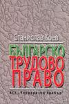 Българско трудово право (2011)