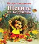 Шегите на Бодливко (2011)