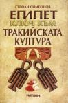 Египет - ключ към тракийската култура (2011)