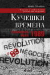 Кучешки времена. Революцията менте - 1989 (2012)