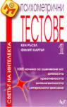 Психометрични тестове (2005)