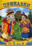Приказки за деца от 2 до 5 години Кн. 3 (2011)