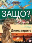 Защо: Динозаврите (2011)