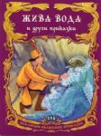 Жива вода и други приказки (2012)