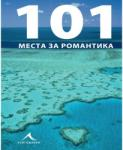 101 места за романтика (2012)