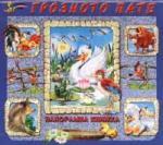 Грозното пате/ Панорамна книжка (2005)