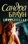 Смъртоносно (2011)